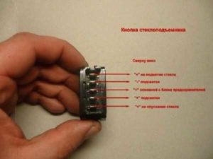 Пошаговая распиновка кнопки стеклоподьемника ВАЗ-2114