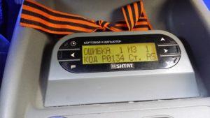 Как исправить ошибку Р0134 на ВАЗ-2114